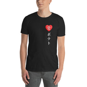 I love Potato Funny Japanese with Kanji Symbol for Love Short-Sleeve Unisex T-Shirt - The Japan Shop