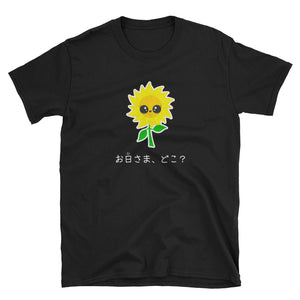 Where is Mr. Sun Kawaii Sunflower Short-Sleeve Unisex T-Shirt