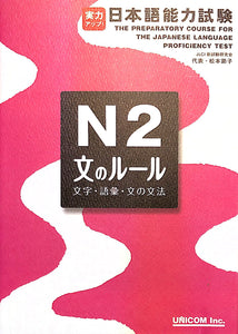 The Preparatory Course for the Japanese Language Proficiency Test N2 Sentence Structure, Vocabulary, and Grammar