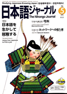 Nihongo Journal May 2000 [No CD]