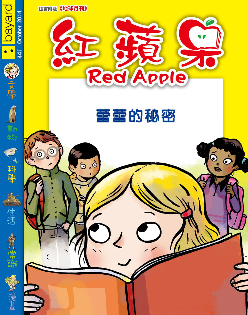 Red Apple - 441
