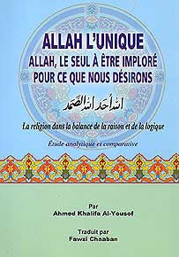 Allah L'Unique - Islam - French Language - Arabic Islamic Shopping Store