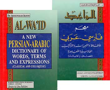 Wa'id: Dictionary of Words, Terms, and Expressions (Persian-Arabic,) - Dictionary - Language Study - Persian - Arabic Islamic Shopping Store