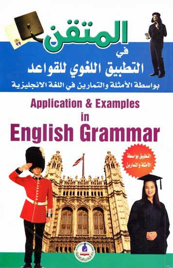 Mutqan - Application Examples in English Grammar - English Grammar Application - Arabic Islamic Shopping Store