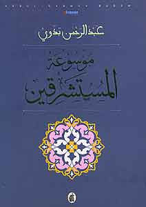 Mawsu'at al-Mustashriqin - Arabic Reference - Encyclopedia of Orientalists - Arabic Islamic Shopping Store