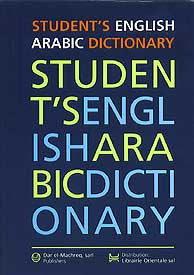 Students Arabic-English and English-Arabic Dictionary - Dual Dictionary - English-Arabic and Arabic-English - Arabic Islamic Shopping Store