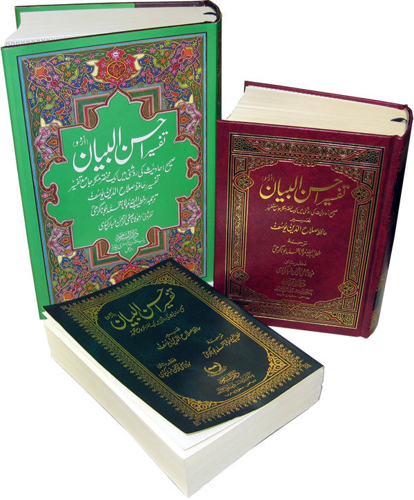 Urdu: Tafseer Ahsan-ul-Bayan (3 Sizes) - Arabic Islamic Shopping Store
