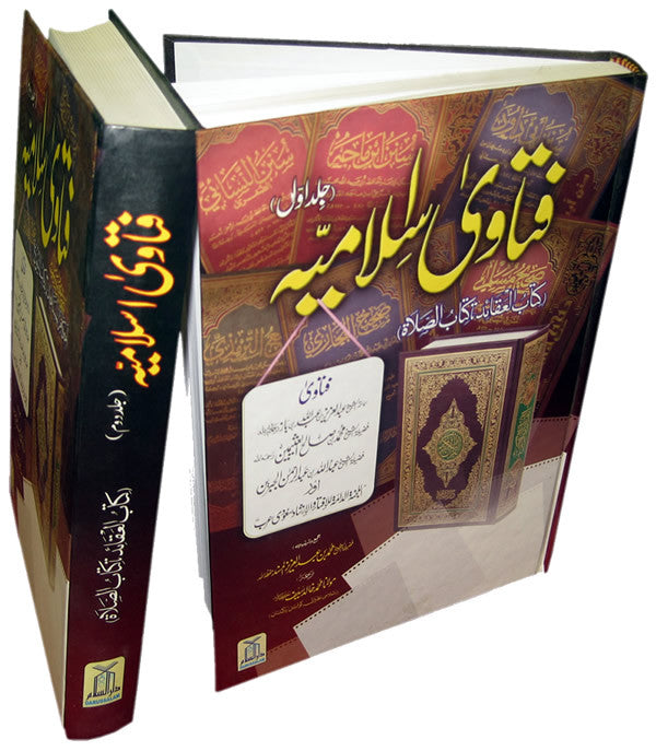 Urdu: Fatawa Islamiyah (2 Volumes) - Arabic Islamic Shopping Store