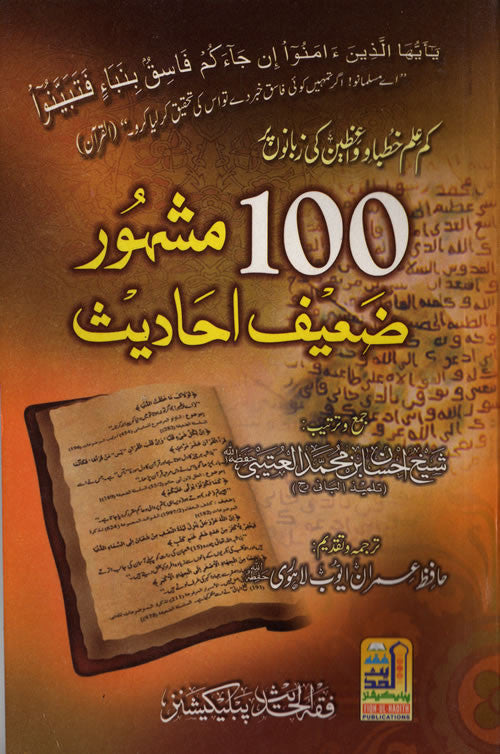 Urdu: 100 Mash-hoor Zaeef Ahadis - Arabic Islamic Shopping Store