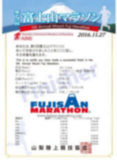 Online Certificate(More than 1000 Runners) - 株式会社ディライト(DELIGHT Corporation)