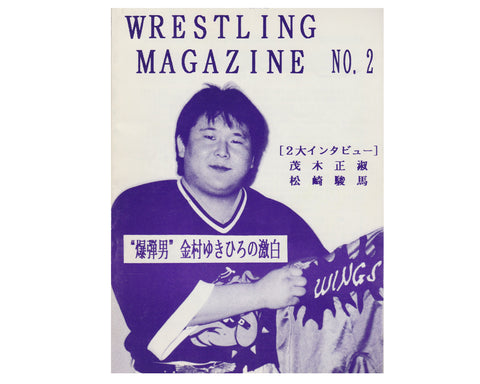 """WRESTLING MAGAZINE FOR ENTHUSIASTS"" #2"