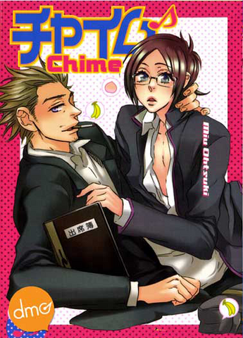Chime - June Manga