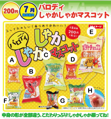 Japanese Snack Chips Air Squishy Gachapon Charm (SHAKE SHAKE!)
