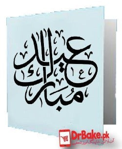 Eid Mubarik Card (Customized) - Dr Bake Pakistan Send gifts to Lahore, Karachi, Islamabad, Pakistan