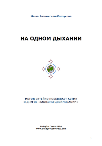 Na Odnom Dihanii - In Russian (Download to PDF)