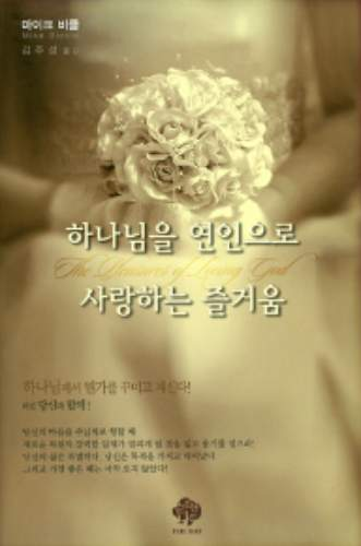 The Pleasures of Loving God (Korean) - Books - Bickle, Mike - Forerunner Bookstore Online Store