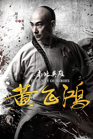 The Unity of a Heroes VUDU HD Instawatch