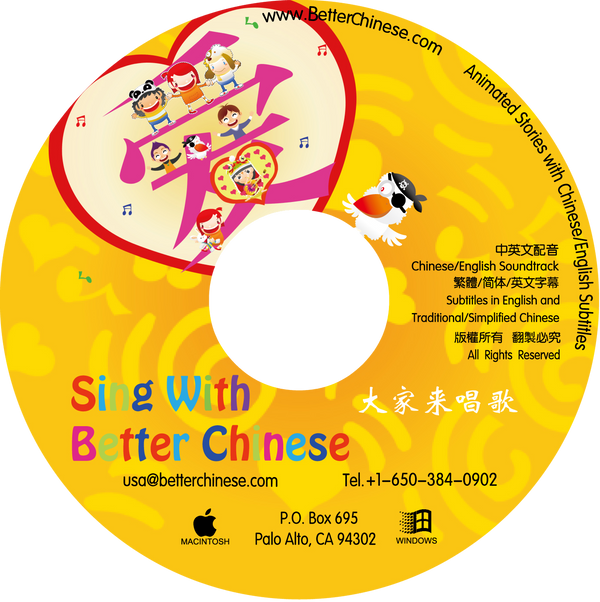 Sing With BetterChinese CD-ROM 大家来唱歌
