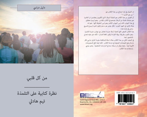 WITH MY WHOLE HEART - A BIBLICAL LOOK AT DISCIPLESHIP - ARABIC -  TIM HADLEY