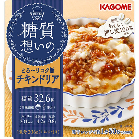 Kagome - Chicken Doria