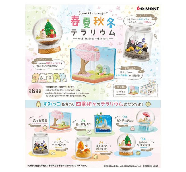 Sumikko Gurashi Four Seasons Terrarium Blind Box