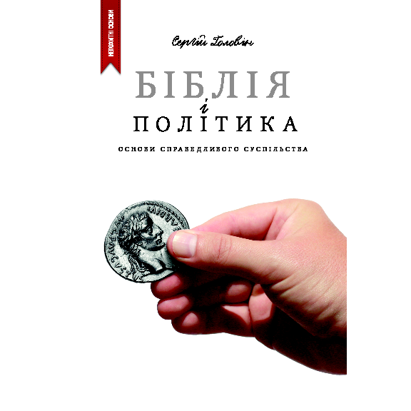 The Bible and Politics (Ukrainian)