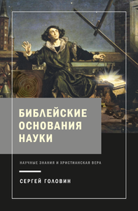 The Biblical Foundations of Science (Russian)