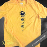 Chinatown Dragon Chinese Characters Black on Bruce Gold T-shirt