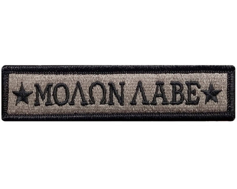 "V103 Tactical Molon Labe patch Coyote Brown 1""x3.75""Hook Fastener Backing *Made in USA* - Bullrun Flag Embroidery"