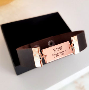Shema Israel Bracelet for Men - Jewish Gift - Hebrew Engraved Bracelet