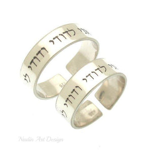 Blessing jewish engraved ring