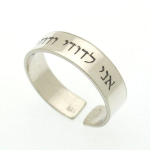 Personalized Jewish Ring - Jewish gift