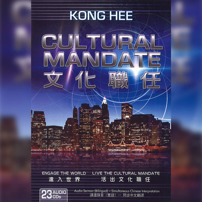 Cultural Mandate (Blue Cover), 23CD, English/Chinese