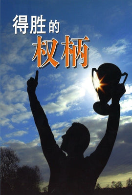 得胜的权柄 Authority For Victory (Student), Paperback, Chinese