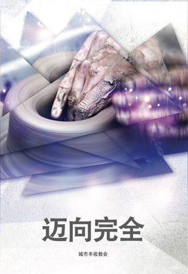 迈向完全 Going On To Perfection (Student), Paperback, Chinese
