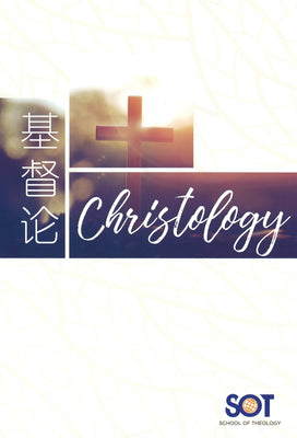 基督论 Christology (Student), Paperback, Chinese
