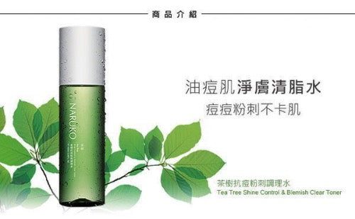 Naruko Tea Tree Shine Control & Blemish Clear Toner | Naruko | My Styling Box