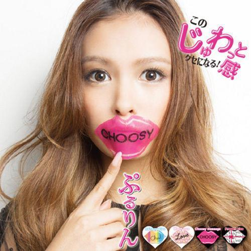 Pure Smile Choosy Hydrogel Lip Mask Present Kiss | Pure Smile | My Styling Box