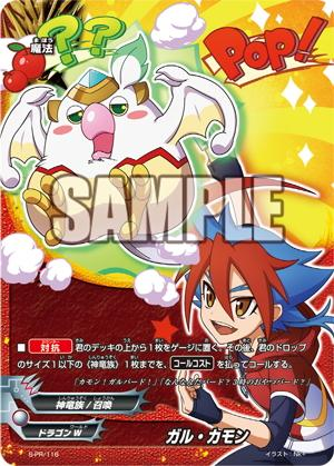 Future Card Buddyfight Character Exclusive Sleeves Vol.1 SET