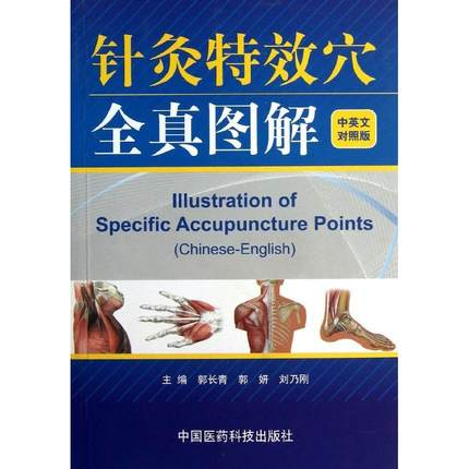 19cm X 13cm 145 pages Chinese Acupuncture Book with Illustrations of Specific Acupuncture Points (Chinese-English)