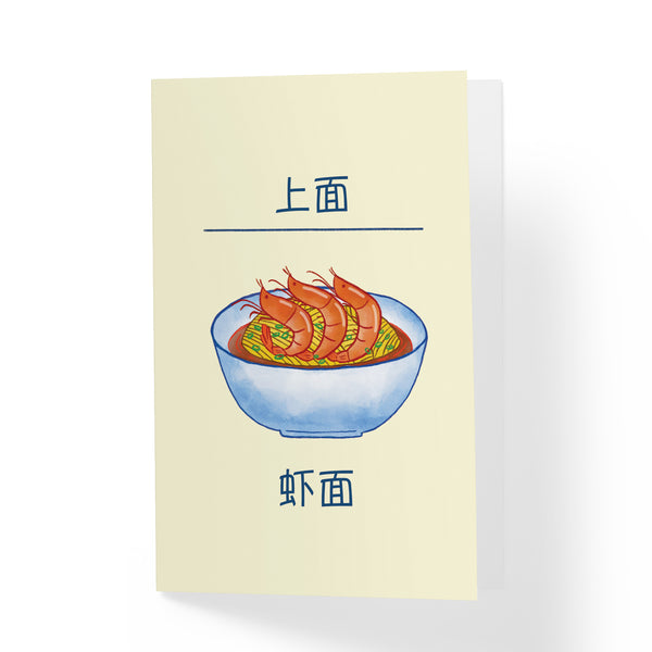 Prawn Mee Chinese Pun Greeting Card - A Wild Exploration