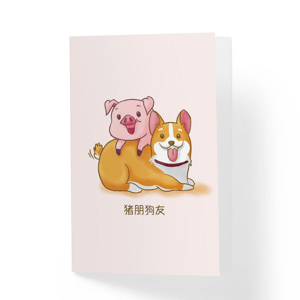 Pig and Dog Friends Chinese Pun Greeting Card - A Wild Exploration