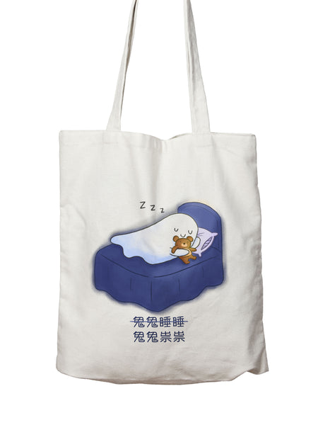 Sleepy Ghost Chinese Pun Tote Bag - A Wild Exploration