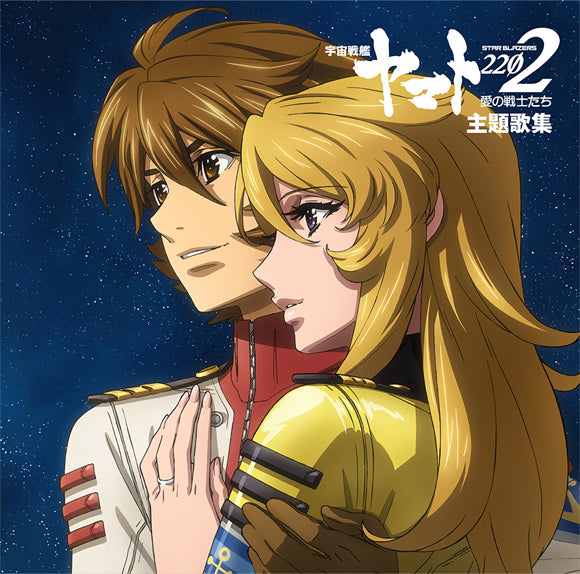 (Album) Space Battleship Yamato 2202: Warriors of Love TV Series Theme Song Collection