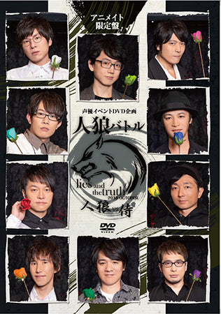 (DVD) Jinrou Battle lies and the truth 2018 October: Jinrou VS Samurai Event [animate Limited Edition]