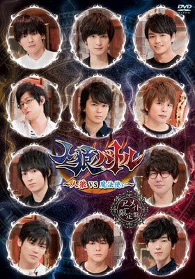 (DVD) Jinrou Battle: Jinrou VS Mahoutsukai [animate Limited Edition]
