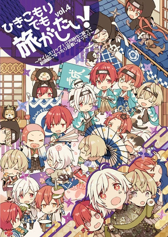(Doujin DVD) Hikikomori Demo Tabi Ga Shitai! (I'm a Shut-in But I Want To Travel!) Vol. 4: Time Slip - Edo Jidai ni Modotte Shinsengumi ni Nattari Ninja ni Nattari (We Go Back to the Edo Period and Become Shinsengumi and Ninjas and Stuff)