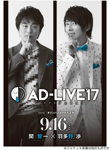 (DVD) AD-LIVE 2017 Stage Production Vol.3 Tomokazu Seki x Wataru Hatano [animate Limited Edition]