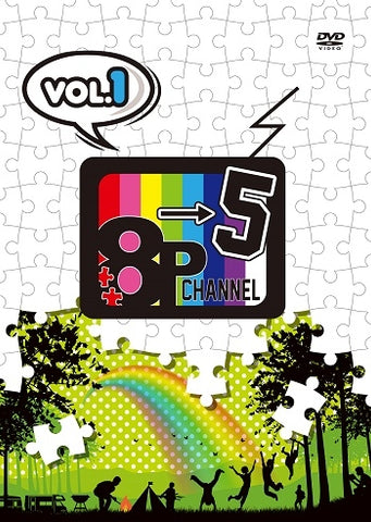 (DVD) 8P channel 5 Vol. 1