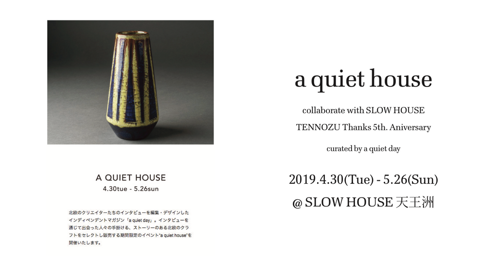 a quiet house @SLOW HOUSE天王洲 開催